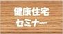 kenko_seminar.jpg