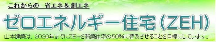 zeh_mokuhyou.JPG